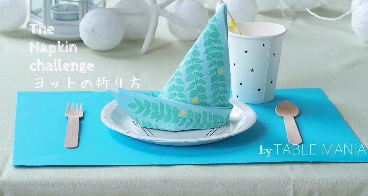 クリスマス 折り紙 紙ナプキン 折り方 : tablemania.jp